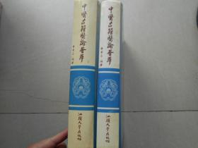 中医古籍医论荟萃 上下(签名赠送本)