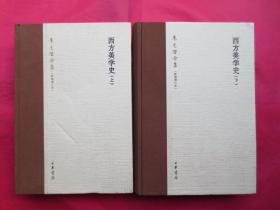 西方美学史(新编增订本 上下册)【硬精装  内页全新】