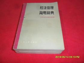 经济管理简明辞典