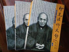 正版书《印光法师文钞》三本一套全,启功题写书名,品好包快递。