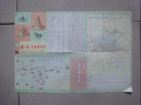 西安交通旅游图(1982年1版1印)