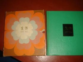 《生活日记》老日记本 硬精装 全新 24开 风景插图 每页都有名人名言 上海书店出版 私藏. 书品如图