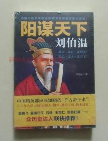 正版现货 阳谋天下刘伯温 华胥公子历史小说