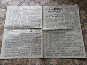 《上海外国语学院》院刊 2019年08月24日 第96期 八开四版 本期内容《我院第三届科学报告会开幕》等