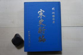 1974年新文丰16开精装:宋史新编
