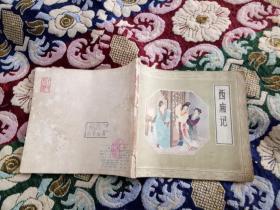 西厢记(连环画)79年2版2印