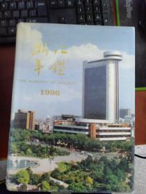 二手正版浙江年鉴.19969787213013577