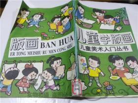 儿童学版画-儿童美术入门丛书 吉吴轩出版社 1994年9月 16开平装