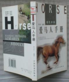 現代中國愛馬人手冊