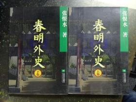 春明外史(上下)  江苏文艺出版社