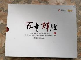 百年辉煌---中国银行成立一百周年纪念册【纪念钞外汇券珍藏册】(含1940年法币10元、2009年港币20元、100元、2008年澳门币20元、1979年外汇兑换券1元及收藏证书各一张)编号0000288