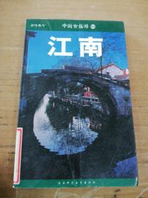 中国古镇游 13 江南