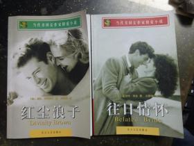 当代美国女作家情爱小说《红尘浪子》《往日情怀》2本合售