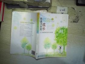 Are you ready?和孩子共同成长:30个中国家庭和金宝贝的故事 、