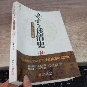 办公室里读清史