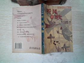 村上春树作品集(1)听风的歌