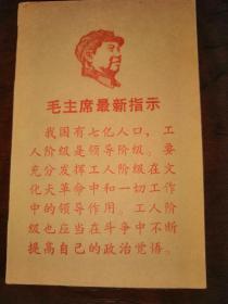 文革:毛主席最新指示(卡片)6.5cm×10cm