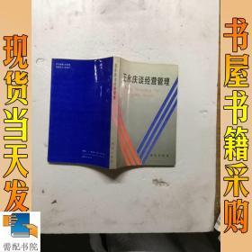 王永庆谈经营管理:经营理念、管理哲学、工业发展