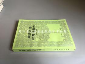 外国教育名著丛书:维果茨基教育论著选