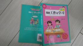 胡小闹日记系列:我的工作是学习