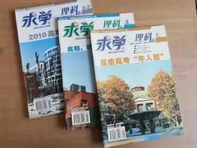 求学2010年1、3、6-7期总第205、211、223期(3册合售)【实物拍图 品相自鉴】