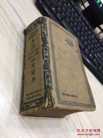 英汉求解作文文法辨义四用辞典 民国30年新一版