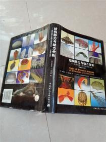 结构静力与动力分析:强调地震工程学的物理方法(原著第4版)
