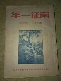 精品红色文献(南征一年)野直分册_原版