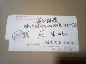 湖南文艺出版社编辑张仲斌毛笔信札2页