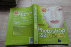 Photoshop CS2中文版入门与提高