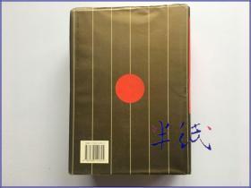 中国膏药药膏糁药全书  1996年初版精装