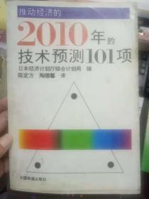 《推动经济的2010年的技术预测101项》