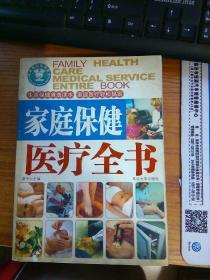 家庭保健医疗全书