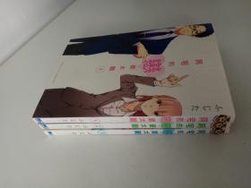 漫画 阿宅的恋爱太难(1-3)三册合售