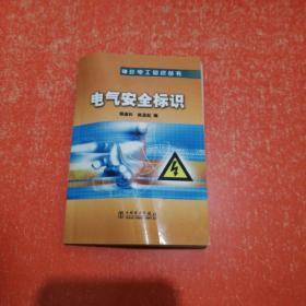 袖珍电工知识丛书:电气安全标识 (64开本)