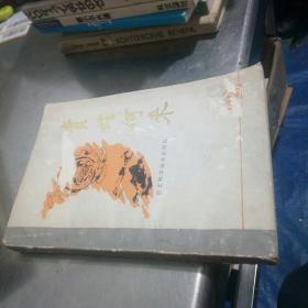 贵姓何来(85年1版1印)