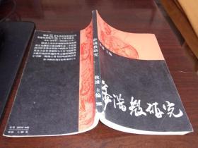 萨满教研究     秋浦签名