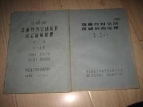 慧通丹田气功及其遥感治病原理 (第一 二 三册)油印本