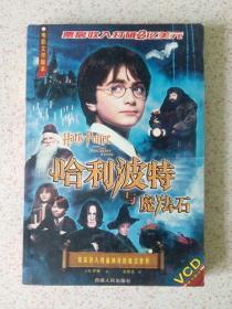 哈利波特与魔法石 1架