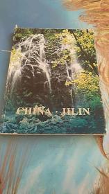中国吉林:[摄影集] 英文版 CHINA JILIN