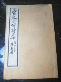民国十三年线装 曾文正公诗集(一册三卷全)