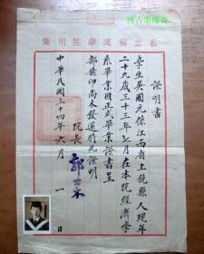 民国34年私立福建学院毛笔证明书
