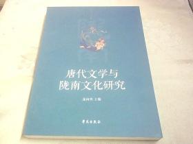 唐代文学与陇南文化研究