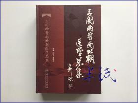 三国两晋南北朝医学总集 2009年初版精装