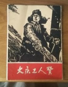 大庆工人赞【活页12张一套全】  C2