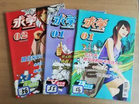 求学2007年总第97、98、100期(3册合售)【实物拍图 品相自鉴】