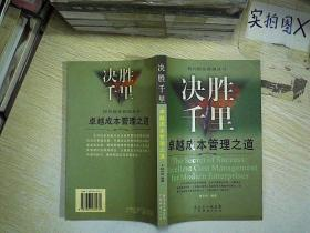 决胜千里:卓越成本管理之道:The secret of success:excellent cost management for modern enterprises