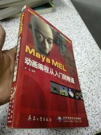 MayaMEL动画编程从入门到精通(附CD光盘1张)