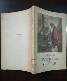 俄文原版:生克维奇小说与随笔