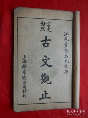 线装古旧书,民国,古文观止,卷1,卷2,尺寸:20*13.5cm!